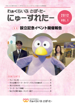 newsletter_vol1